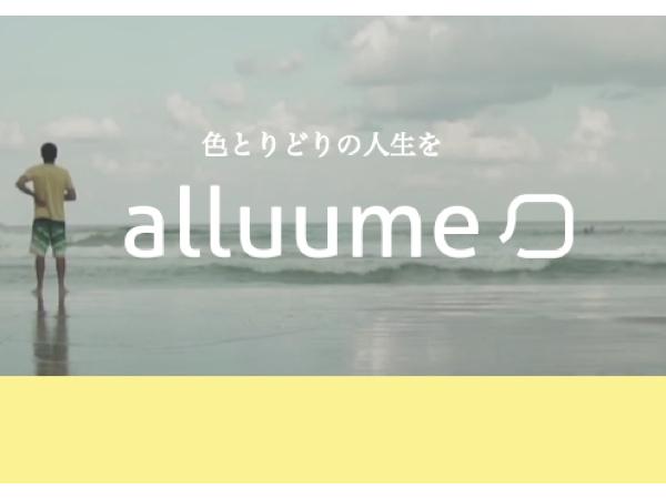 allume_1