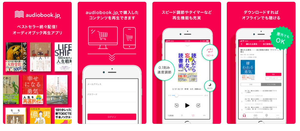 interview】オーディオブック配信サービス「audiobook.jp」はなぜ3年で ...