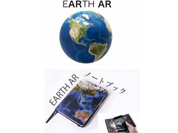 大人も欲しい!地球儀にスマホをかざして地球をARで学べる!職人手描きの「Earth AR」は美しさも魅力 | Techable(テッカブル)