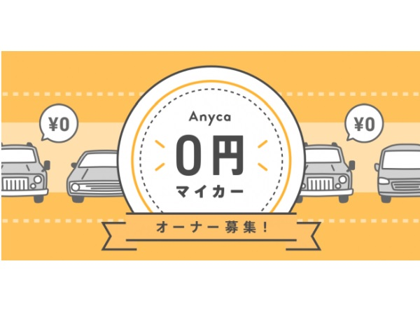 DeNA SOMPO Mobilityのカーシェアリングサービス「Anyca」、「0円マイカー」オーナーを募集