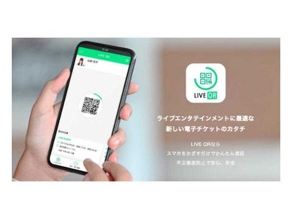 電子チケット「ticket board」の新アプリ「LIVE QR」、一定時間で切り替わるQRコードと顔写真登録で不正転売を防止