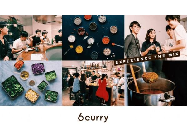 会員制・招待制のカレーブランド&コミュニティ「6curry」が資金調達、Makuakeで新店舗の新規会員先行募集