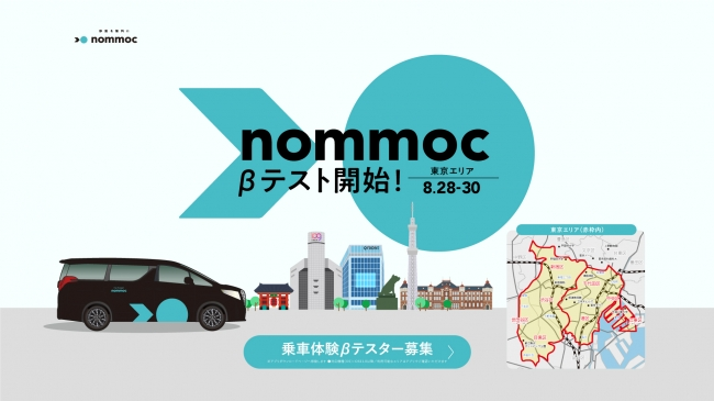 移動無料化へ! 新サービス「nommoc」βテスト参加者募集!