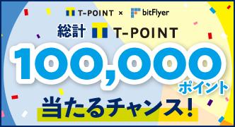 ビットコインのbitFlyer とTポイント・ジャパンが業務提携!