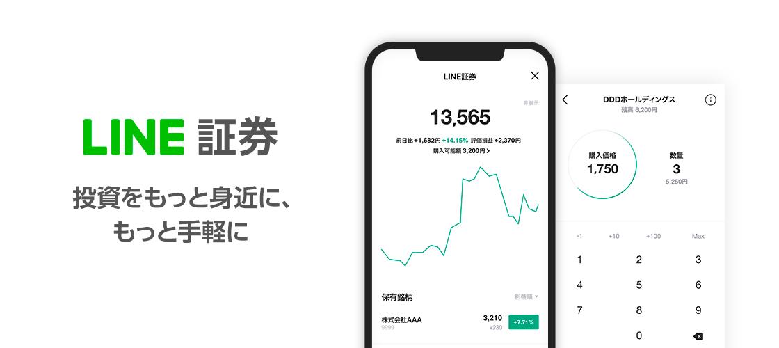 「投資をもっと身近に、もっと手軽に」。 新スマホ投資サービス「LINE証券」Android版が先行スタート