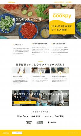 クラウドキッチンマッチングサービス「cookpy」リリース! 誰でも1日から自分ブランドのレストランをオープン ...
