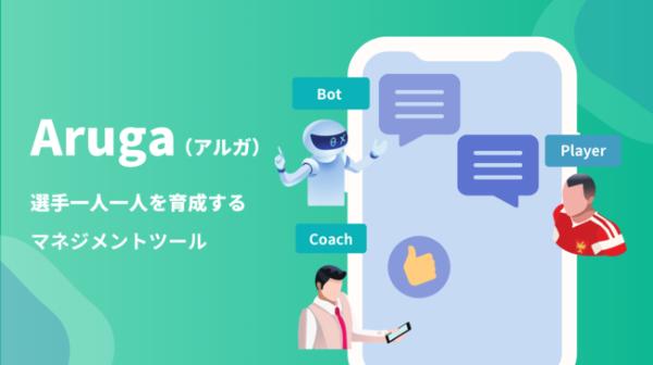 α版導入チームがインカレ優勝! 選手の個別育成ツール「Aruga」正式リリース