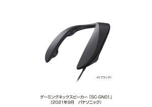Panasonic ゲーミングスピーカー SC-GNO1