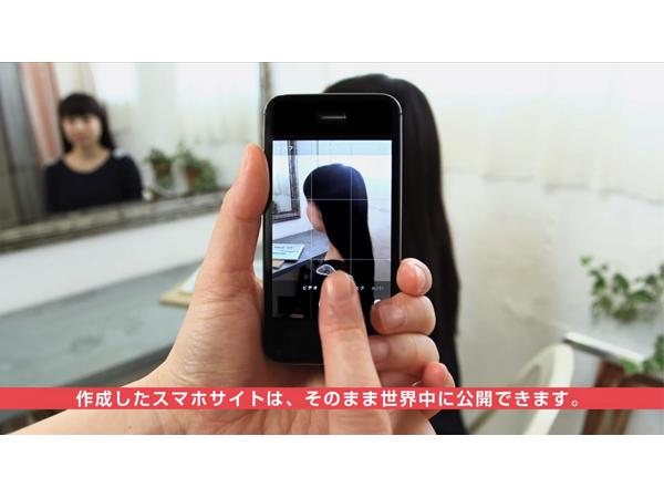 画像: 3分でスマホサイトが出来る!「Dino」無料モバイルサイト構築サービス | Techable(テッカブル)