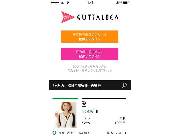 cuttaloca_1