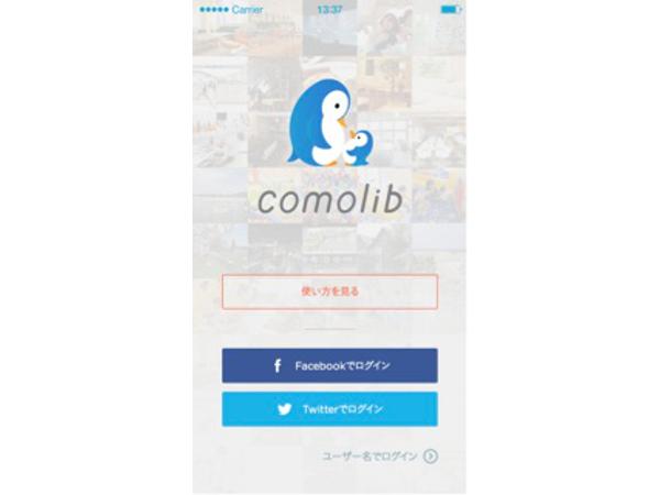 comolib_2