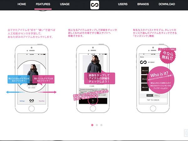 「ファッションスタイリストアプリです。ファッションセンスという形のないものを人工知能がダイレクトに学習する技術を大学と共同で開発しました。