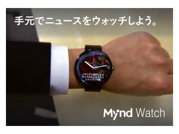 myndwatch_1