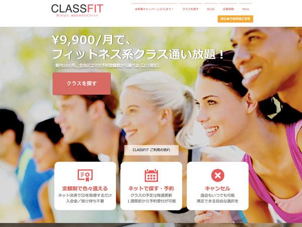 【Interview】月額9,900円で都内20店舗フィットネスクラブ通い放題!ClassFitが日本上陸