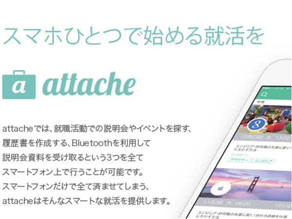 attache_1