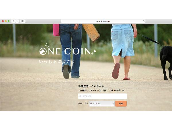 onecoin_1