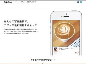 CafesnapP3