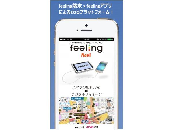 feeling_4