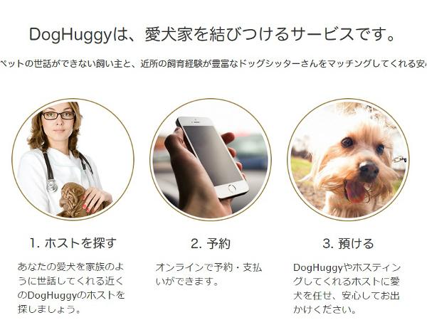 doghuggy_3