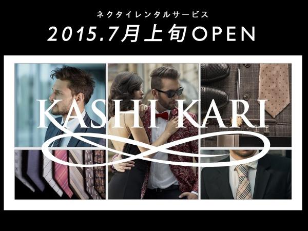 kashikari_1
