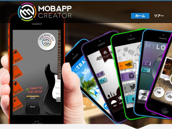 mobappcreator_1