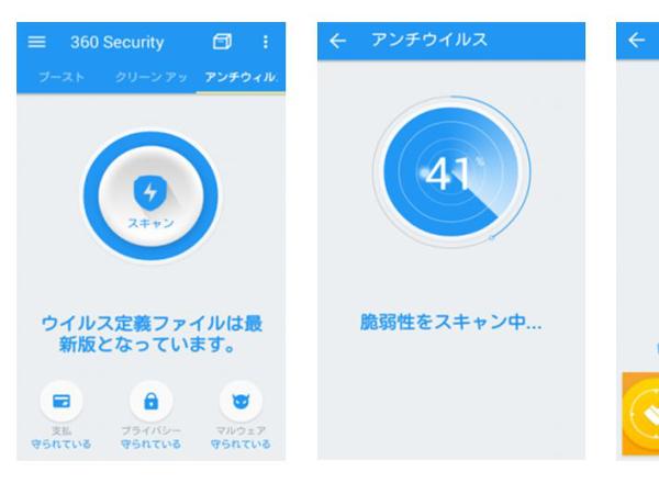 360security_1