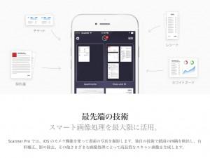 Scanner Pro2