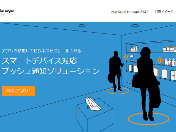 appscalemanager_1