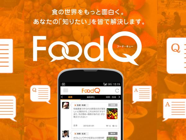foodq_1