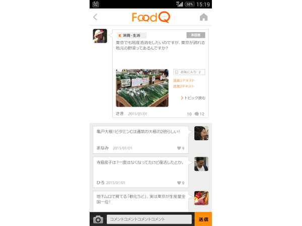 foodq_3
