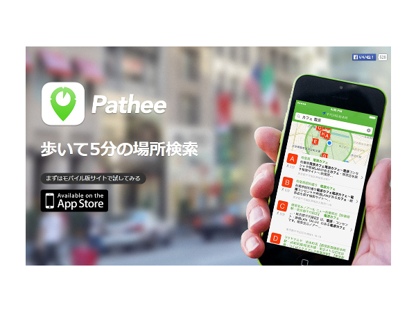 pathee_4