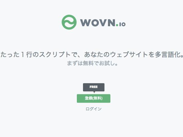 wovn_1