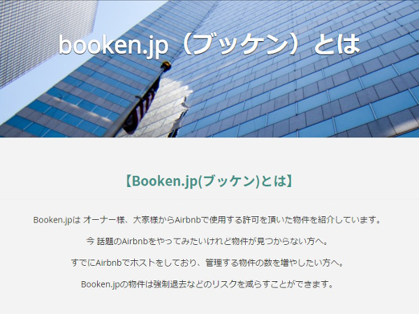 booken_3