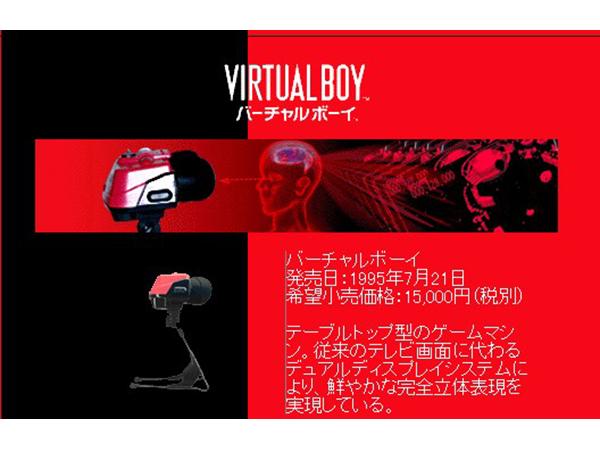 VR市場に任天堂が参入