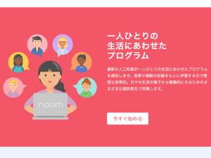 Noom Japan