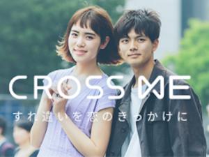 cross_me_01