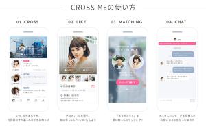 cross_me_3