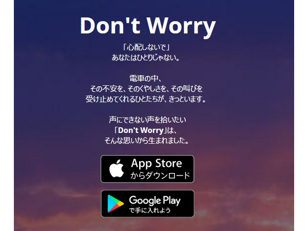 dontworry_1_new