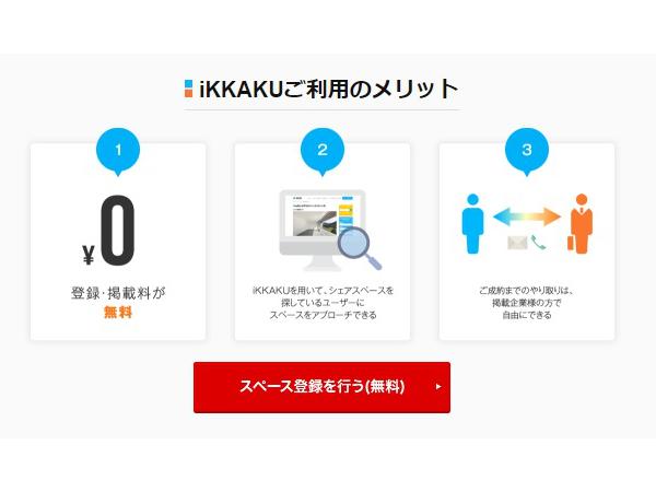 ikkaku_3