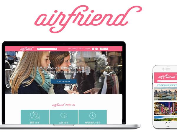 airfriend_1