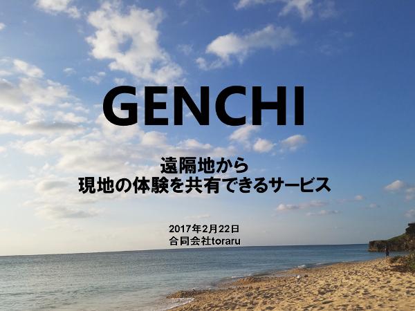 genchi_1