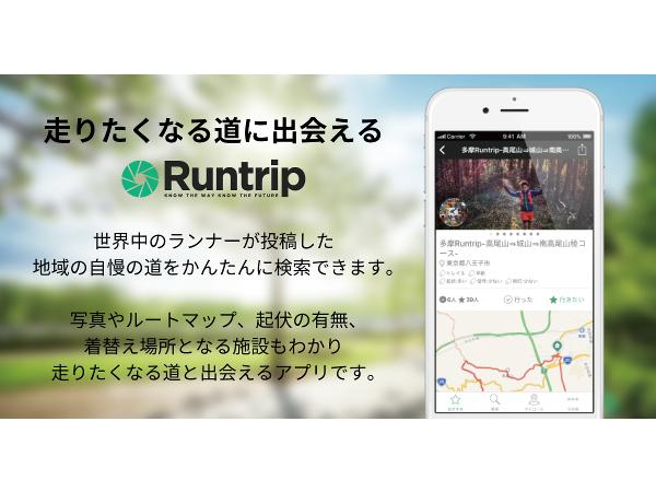 runtrip_1