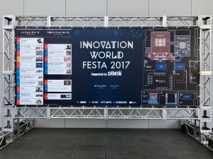 innovation-world-festa-2017-01