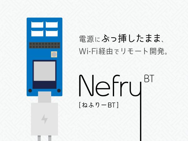 nefry_1